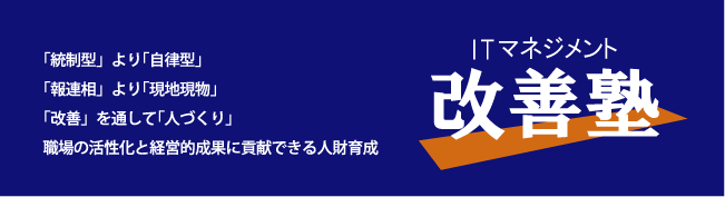 kaizen_title2014