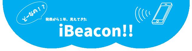 ibeacon_title