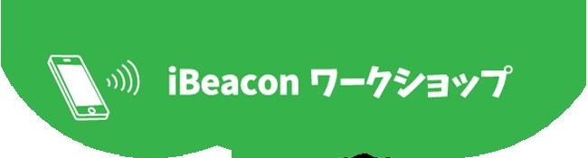 ibeacon_ws_title