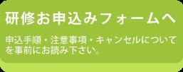 moushikomi_button-M