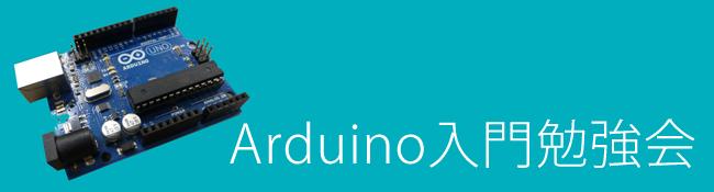 title_arduino