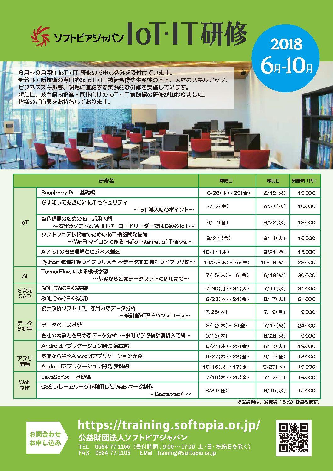 kenshu(H30.6-10)_ALL_PDF