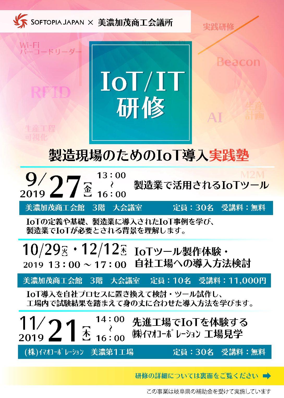 製造現場のためのIoT導入実践塾(2019年9月-12月)