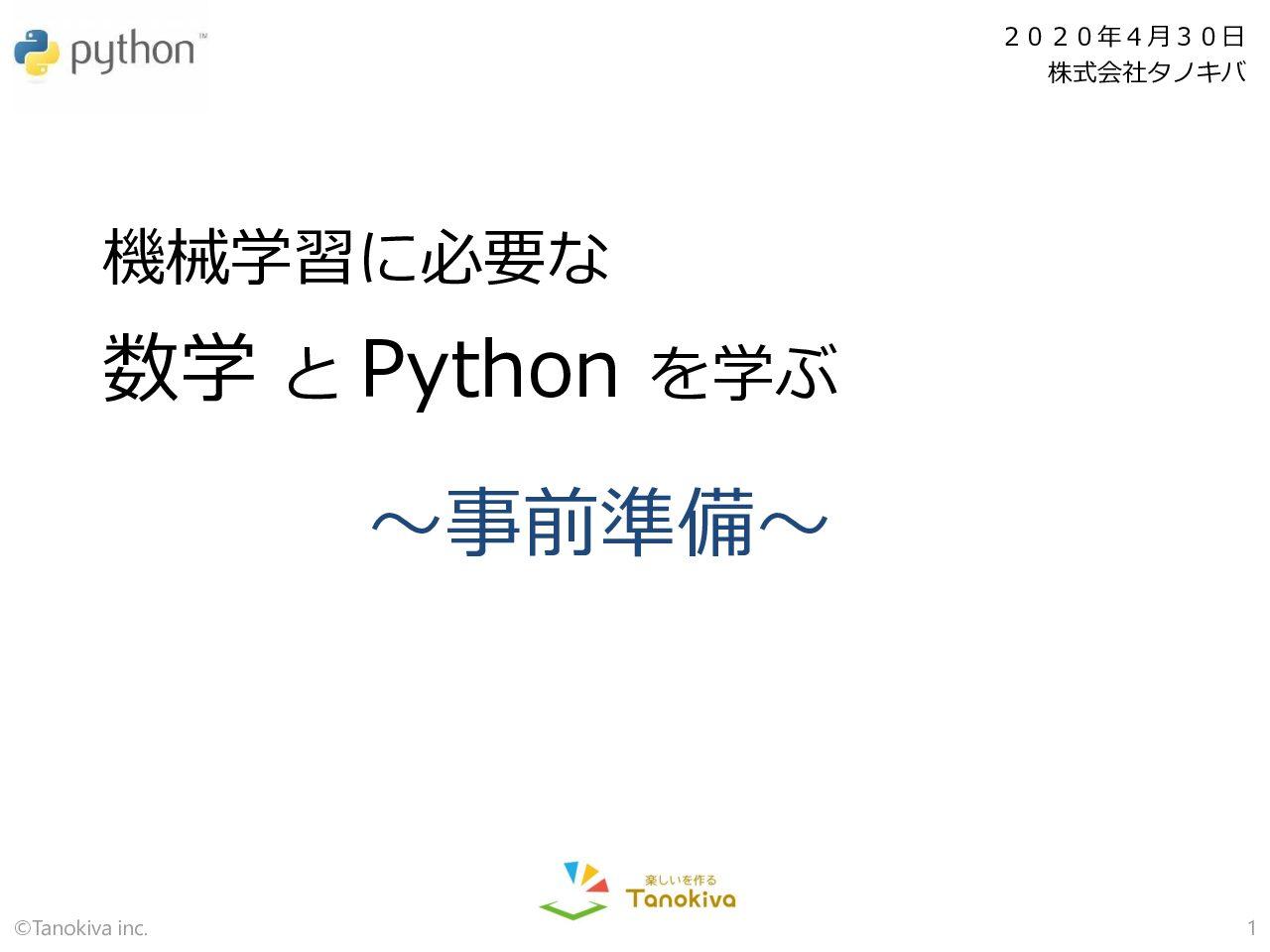Python準備手順書(ライブラリ含む)
