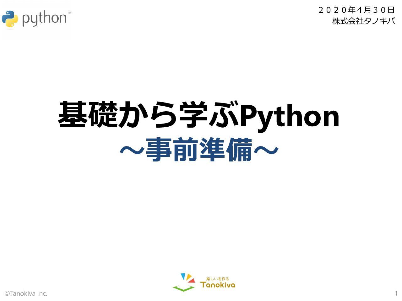 pythonmanual