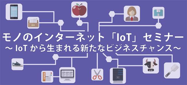 IoT_title_sm