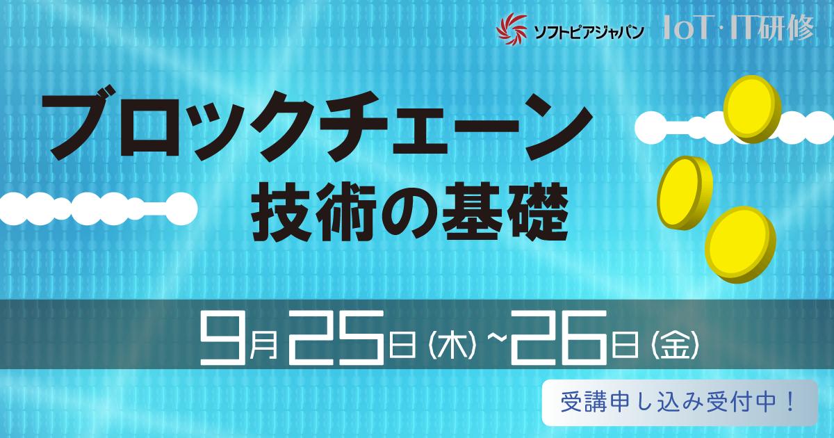 IoT・IT研修(ブロックチェーン)SNSバナー