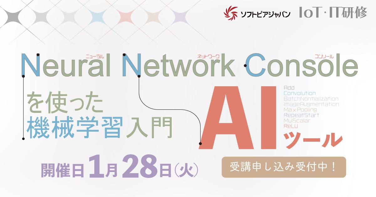 ニューラルネットワークコンソール_IoT・IT研修